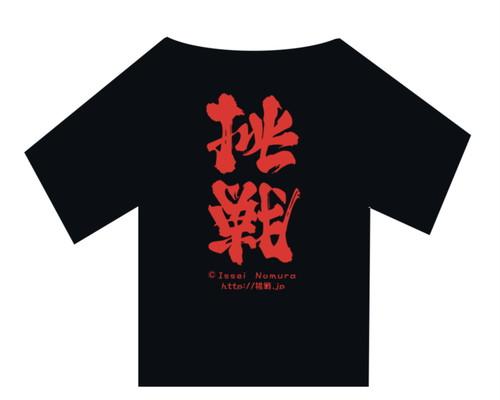 挑戦⇄勝利Tシャツ(黒地、赤色)