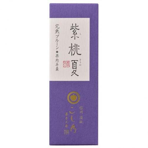 紫桃夏/完熟プルーン・果肉羊羹