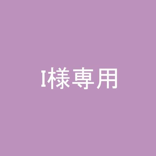 I様専用ページ(プレート2枚)