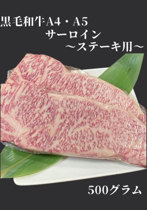 黒毛和牛(A4・A5)焼肉セット サーロイン 〜ステーキ用〜 500g
