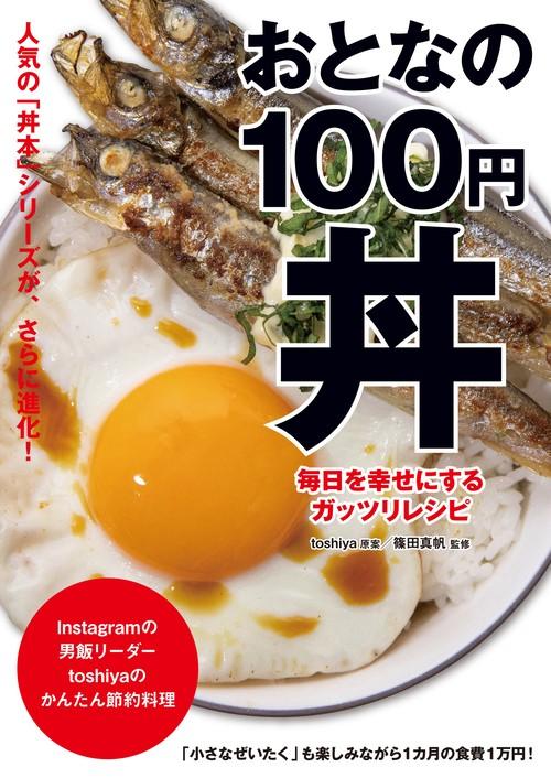 おとなの100円丼【送料込み】
