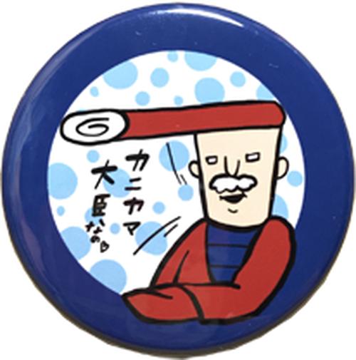 缶バッジ44mm「カニカマ大臣」