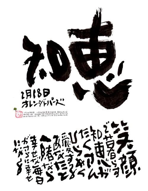 2月18日 結婚記念日ポストカード【知恵】