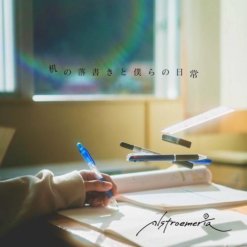 Alstroemeria 「机の落書きと僕らの日常」