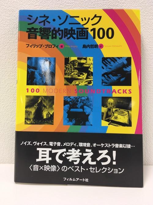 【在庫僅少本】『シネ・ソニック 音響的映画100』