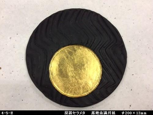 深甚セラメタ 黒地金満月皿 (φ200×13㎜)   4-5-E