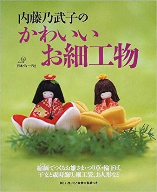 内藤乃武子のかわいいお細工物 (大型本)