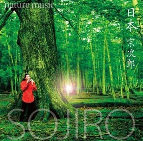 【CD】nature music 日本