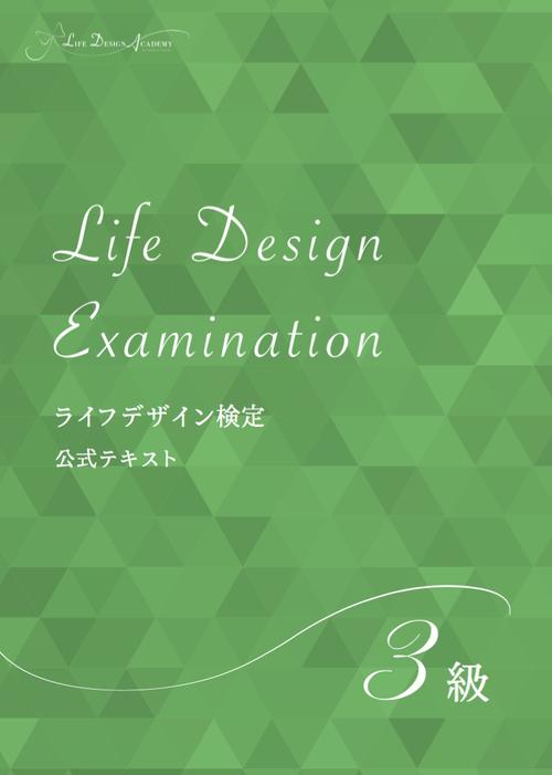 ライフデザイン検定3級テキスト