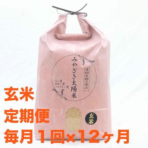 《新米》定期便<毎月1回・12ヶ月間> 有機ミルキークイーン玄米 10kg