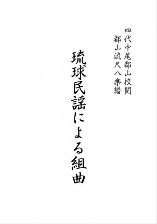 T32i495 琉球民謡による組曲(尺八/牧野由多可/楽譜)