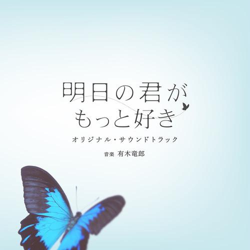 有木竜郎「明日の君がもっと好き」オリジナル・サウンドトラック