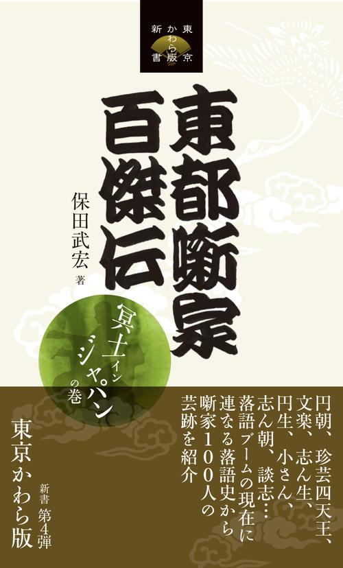 新書第4弾『東都噺家百傑伝 冥土インジャパンの巻』保田武宏・著