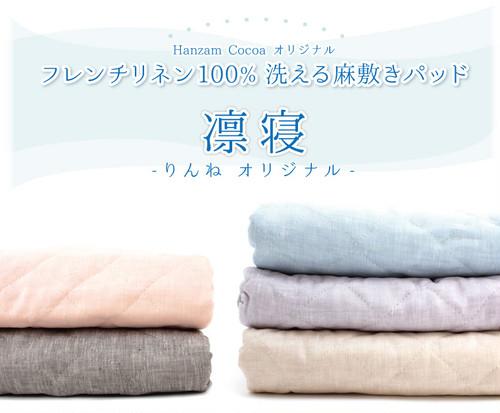 フレンチリネン100%使用国産ウォッシャブルリネン麻綿麻敷きパッド「凛寝 -りんね オリジナル-」(日本製)シングルサイズ 名入れ刺繍対応 接触冷感 ベッドパッド パッドシーツ