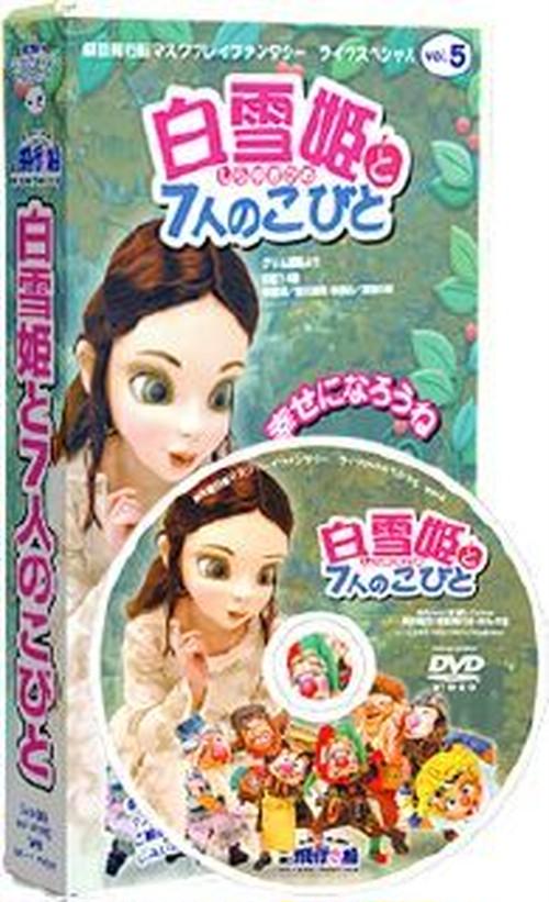 【DVD】白雪姫と7人のこびと