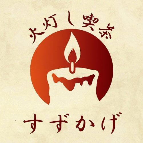 火灯し喫茶すずかげへの支援 ¥3.000