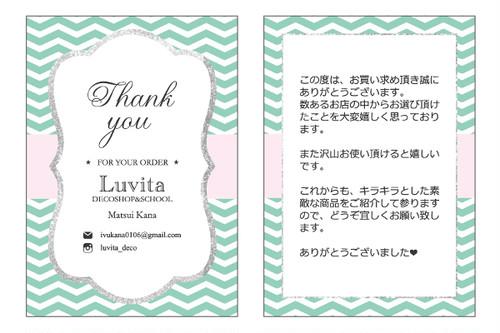 Thankyouカード シェブロン グリーン×ピンク