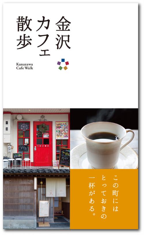 金沢カフェ散歩
