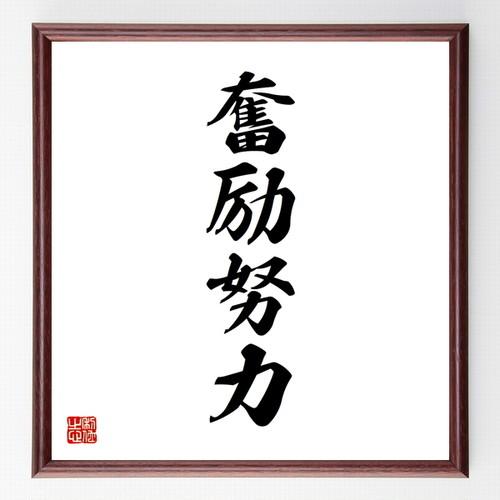 四字熟語書道色紙『奮励努力』額付き/受注後直筆(千言堂)Z1030
