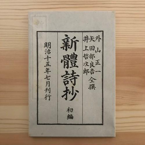新体詩抄(特選名著複刻全集) / 外山正一他(選)