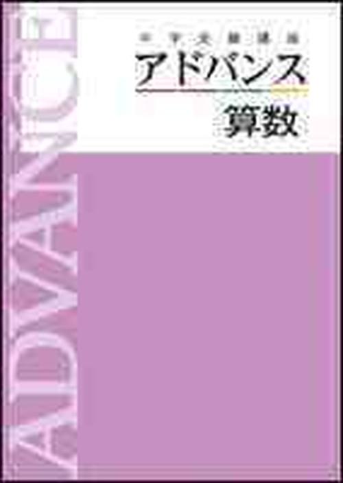育伸社 中学受験講座 アドバンス 算数Ⅰ 問題集本体と別冊解答つき 新品完全セット ISBN なし