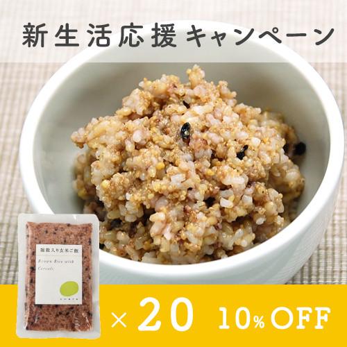 《通常8,640円→10%OFF》チャヤマクロビ 雑穀入り玄米ごはん 20個セット