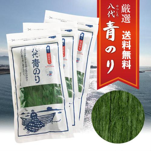 八代青のり~熊本県八代市球磨川で採れる極上スジ青のり~おトクな3袋セット15%オフ!送料無料