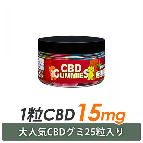 CBDグミ ヘンプベイビー 1粒 / CBD15mg / 25個入り / HEMP Baby CBD GUMMIES from U.S.