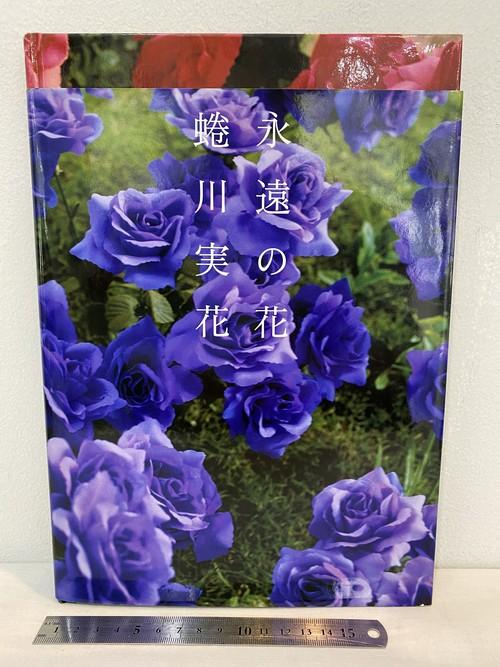 サイン 永遠の花 蜷川実花