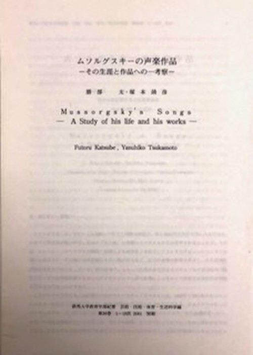 Ti020 Mussorgsky's Songs(F. Katsube/Y. Tsukamoto /Thesis)