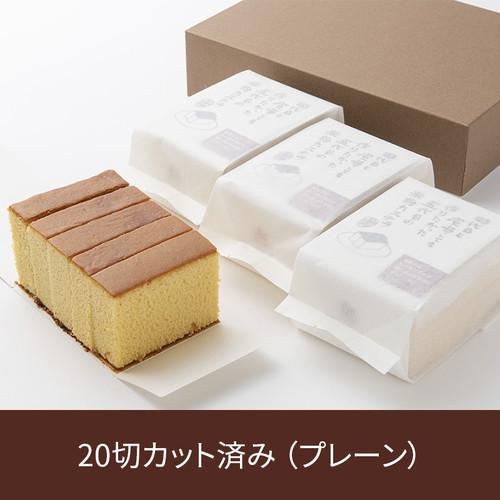 米粉カステラ2斤(プレーン 20切カット済)