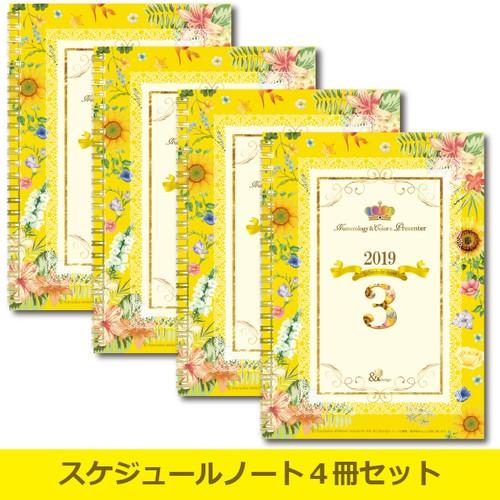 2019年『開運❤幸せの種スケジュールノート』4冊セット