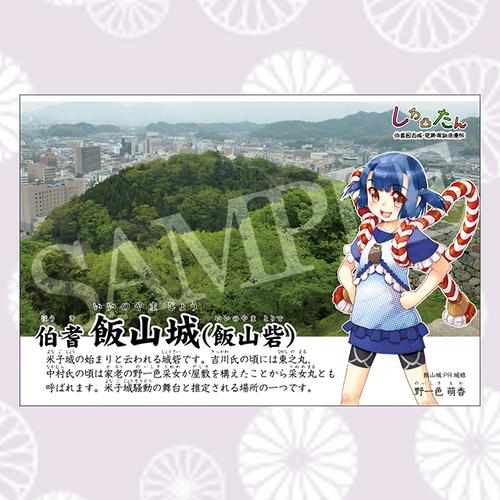 しろ凸たんポストカード(米子城 飯山城)