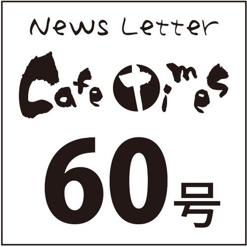美容室オーナー向けニュースレター「CafeTimes60号」2017年7月号