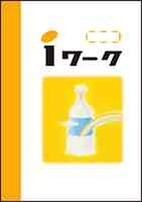 育伸社 i ワーク (アイワーク) 歴史 I ,II 2020年度版 各準拠(選択ください) 新品完全セット ISBN なし c002-578-000-mkj-bn-lo