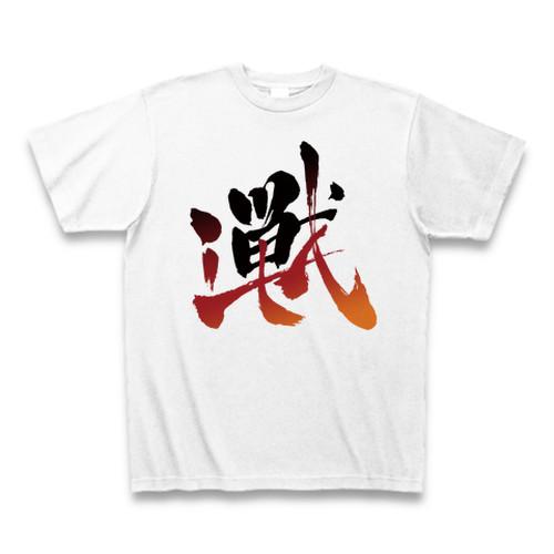 送料無料 Tシャツ(白)