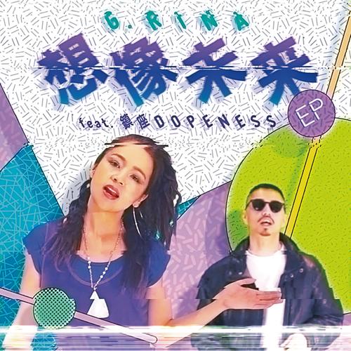 "G.RINA - 想像未来 feat. 鎮座DOPENESS (original) / (T-GROOVE REMIX)(7"")"