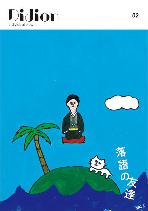 【予約受付中】『Didion』02【雑誌】 ※ただいま送料無料