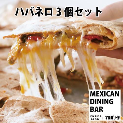 とろ~りチーズの(ハバネロ)3食セット メキシコ風お焼き「ケサディーヤ」<冷蔵>新鮮野菜のサルサ付き
