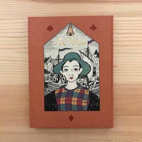 ねむの木(初版本復刻竹久夢二全集) / 竹久夢二(著)