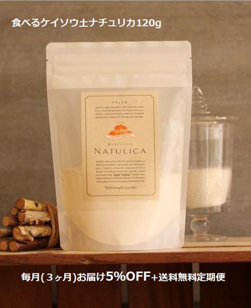 【5%OFF‼+送料無料】食べるケイソウ土ナチュリカ120g定期便(3ヶ月)