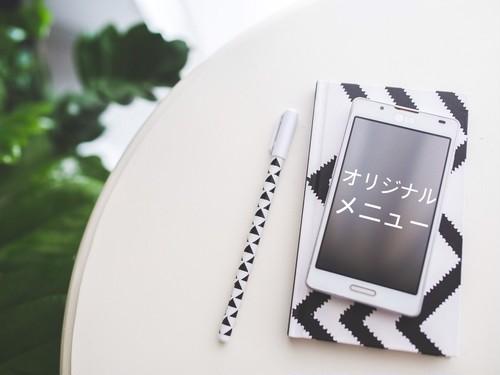 ONLINE会計【オリジナルメニュー】