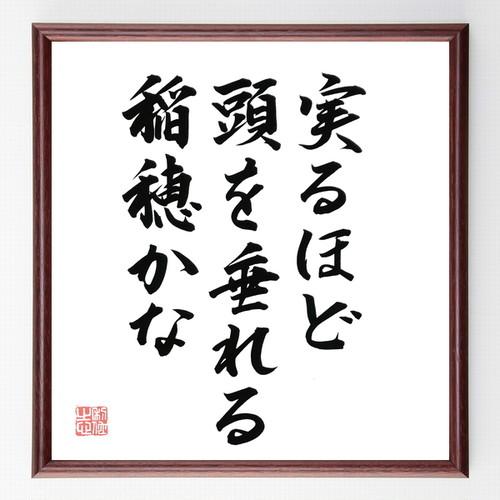 名言色紙『実るほど頭を垂れる稲穂かな』額付き/直筆済み/B0276