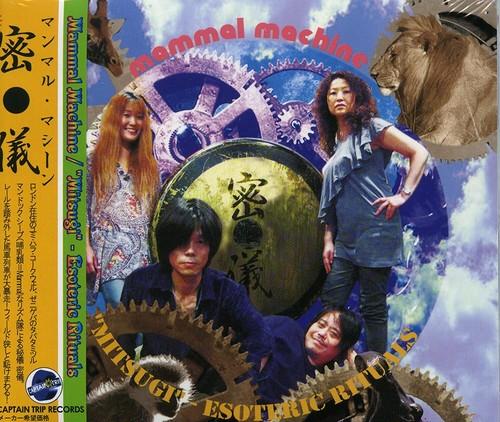 CD『マンマル・マシーン/密儀』+U.F.O.CLUBオリジナル缶バッジ1個&ステッカー5種 CAPTAIN TRIP RECORDS x U.F.O.CLUBコラボセット