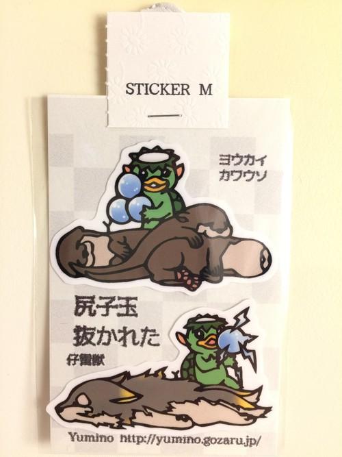 【Yumino】M-45 ステッカーM 尻子玉抜かれた(仔雷獣とカワウソ)