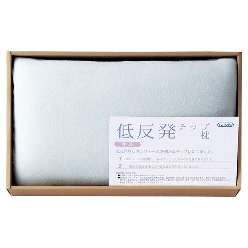 低反発チップ枕(ピロケース付) ブルー 3610