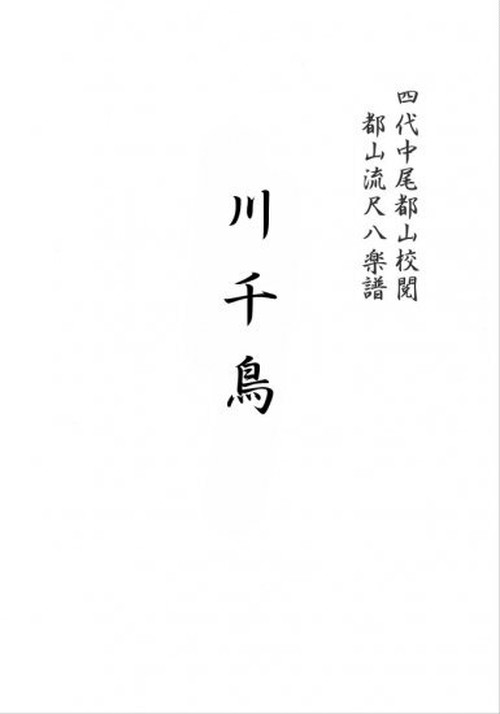 T32i267 KAWACHIDORI(Shakuhachi/I. Kengyo /Full Score)