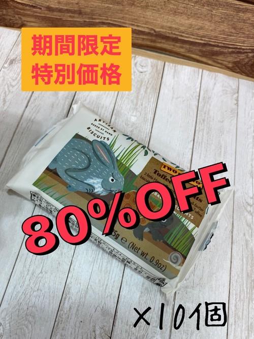 賞味期限2020.7.12 Artisan Biscuits ツーバイツー トフィービスケット 袋×10個