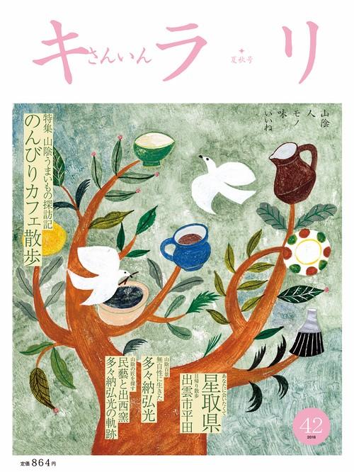 さんいんキラリ夏秋号(No.42)