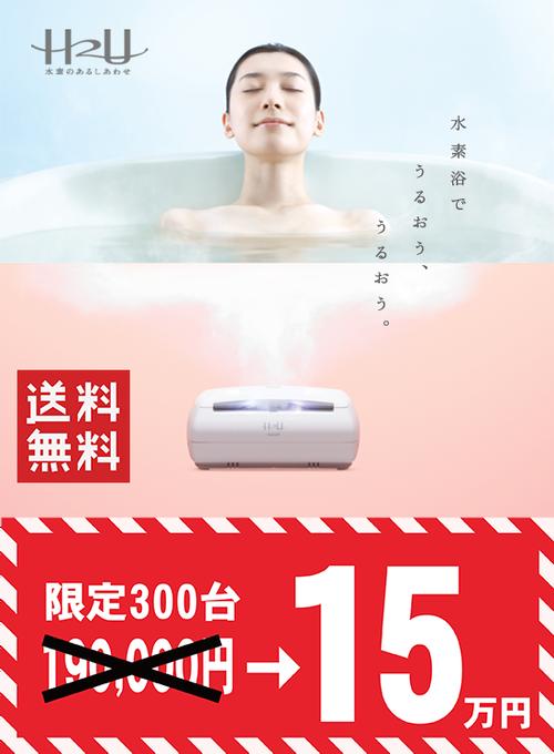 風呂用水素生成器 H2U <エイチツーユー> MHY-B01